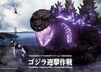 Godzilla Short Film: Interception Strategy Poster