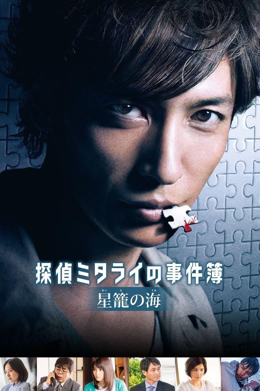 Detective Mitarai's Casebook: The Clockwork Current Poster