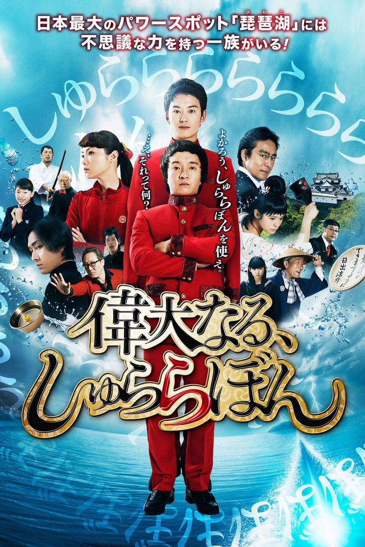 The Great Shu Ra Ra Boom Poster