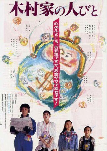 The Yen Family Poster