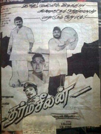 Dharma Seelan Poster