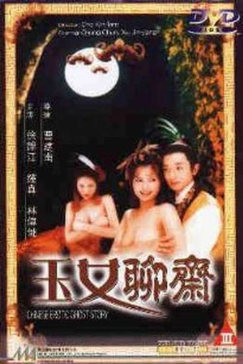 Chinese Erotic Ghost Story Poster