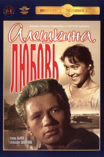 Alyosha's Love Poster