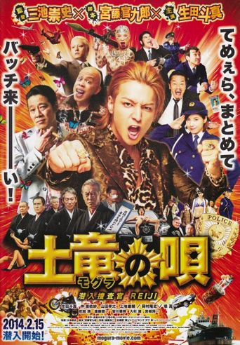 The Mole Song: Undercover Agent Reiji Poster
