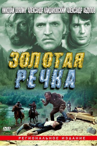 Golden River Poster