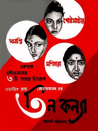 Teen Kanya Poster