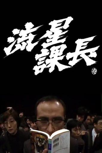 Ryusei-Kacho Poster