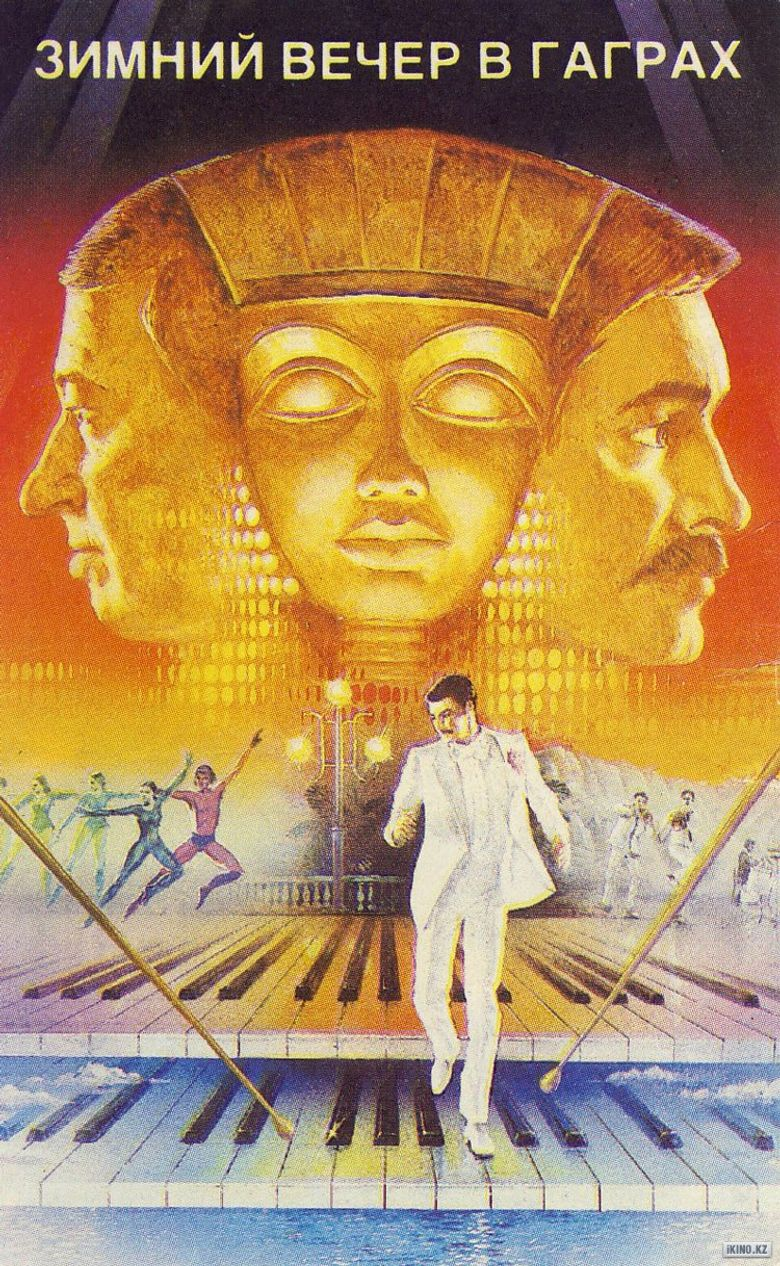 Winter Evening in Gagry Poster