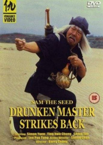 Drunken Master Strikes Back Poster