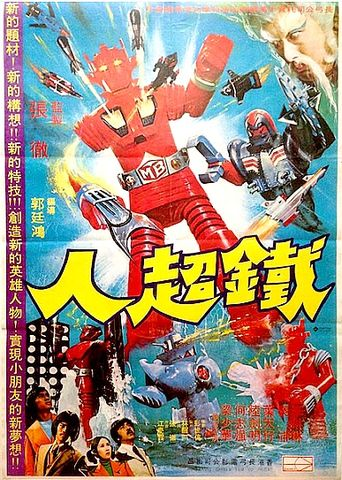 The Iron Super Man Poster