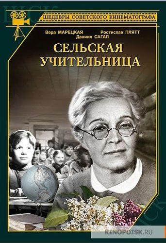 The Village Teacher Poster