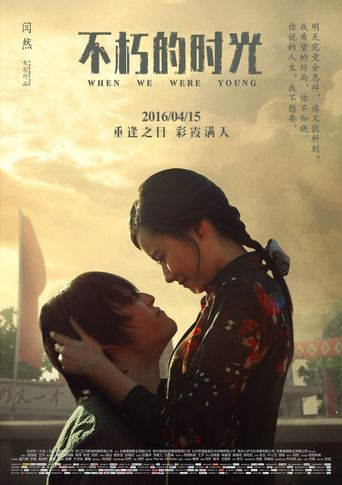 When We Were Young Poster