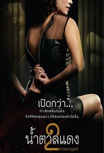 Brown Sugar 2 Poster