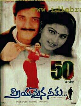 Priyamyna Neeku... Poster
