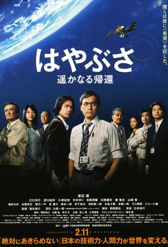 Hayabusa: The Long Voyage Home Poster