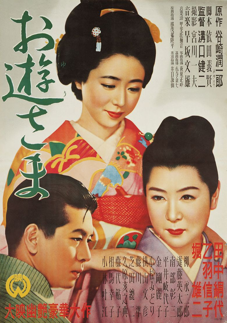Miss Oyu Poster