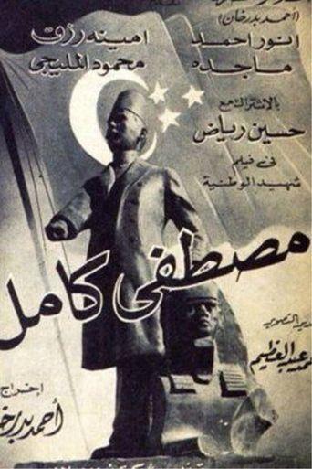 Mustafa Kamel Poster