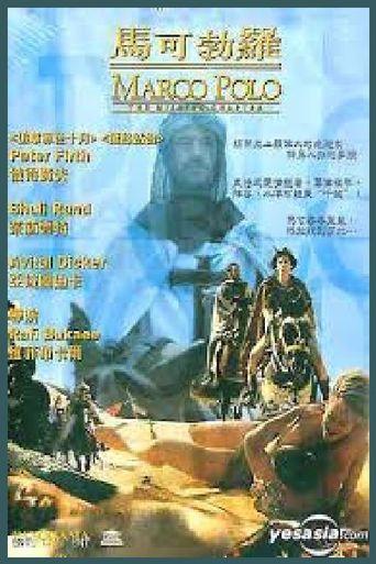Marco Polo: Haperek Ha'aharon Poster