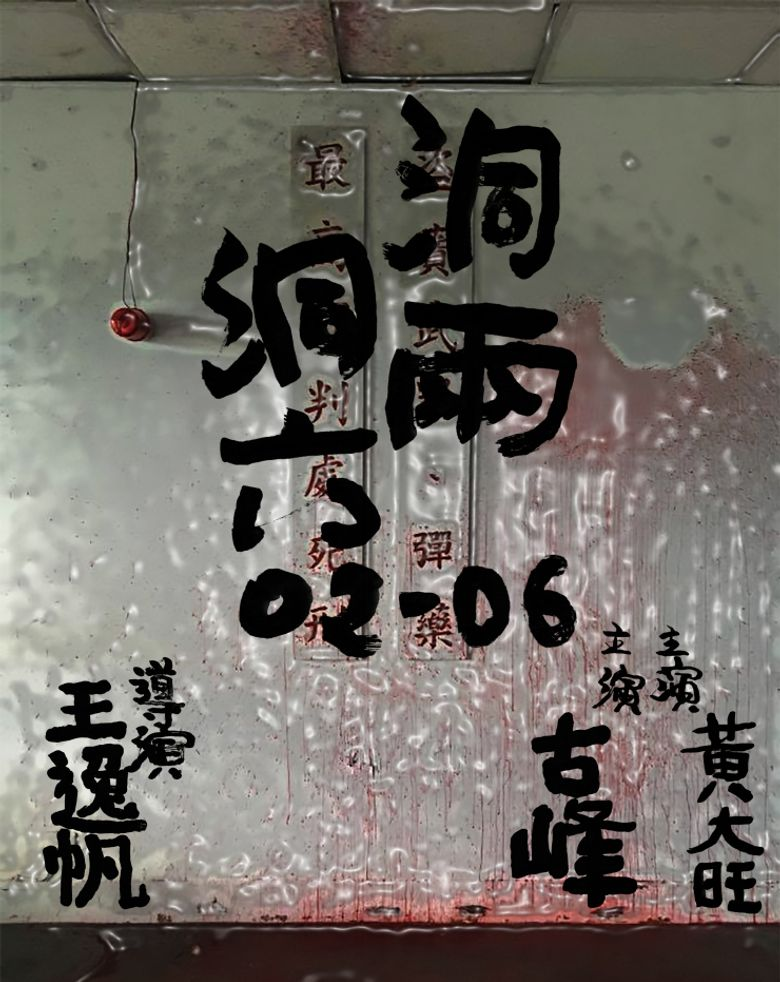 02-06 Poster