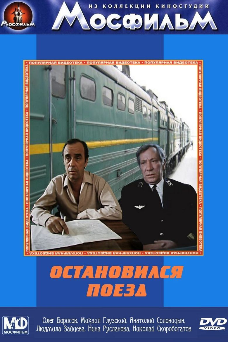 The Train Has Stopped Poster