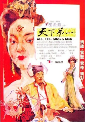 All the King's Men Poster