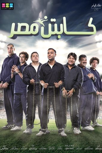 كابتن مصر Poster