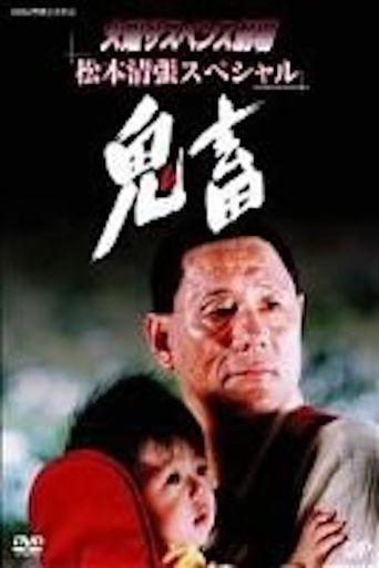 Kichiku Poster