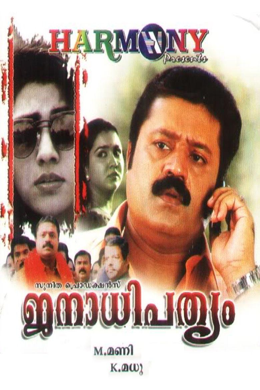 Janathipathyam Poster