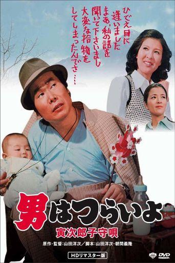 Tora-san's Lullaby Poster