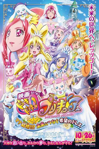 Dokidoki! Precure the Movie: Mana`s Getting Married!!? The Dress of Hope Tied to the Future! Poster