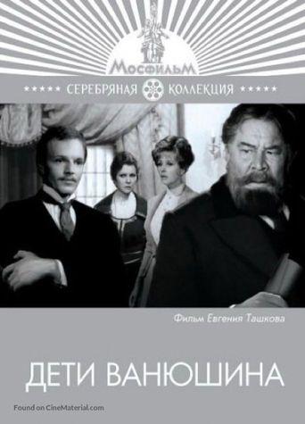 Дети Ванюшина Poster