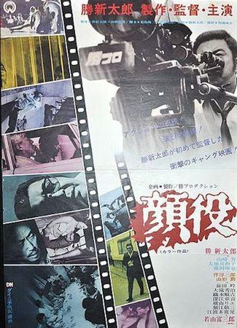 Kaoyaku Poster
