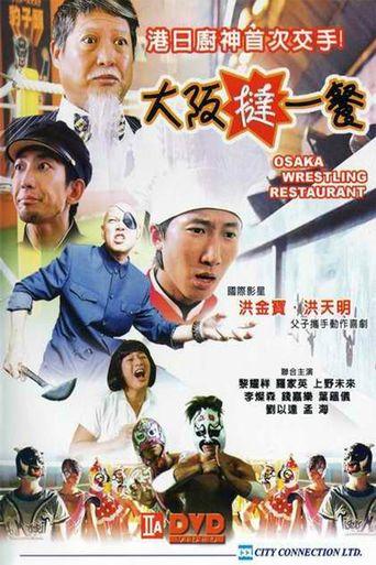 Osaka Wrestling Restaurant Poster