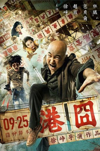 Lost in Hong Kong Poster
