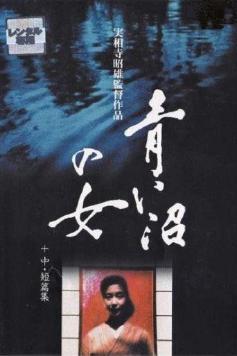 Blue Lake Girl Poster