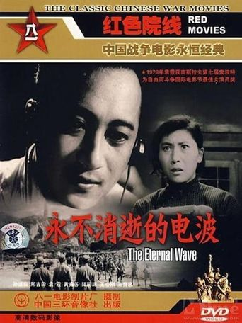 The Eternal Wave Poster