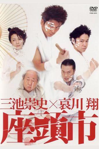 Zatoichi Live Poster