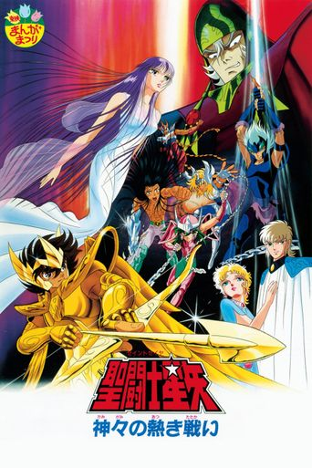 Saint Seiya: The Heated Battle of the Gods Poster