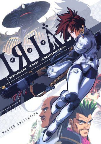 Iria: Zeiram the Animation Poster