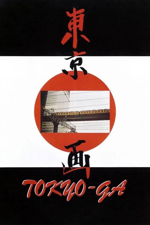 Tokyo-Ga Poster