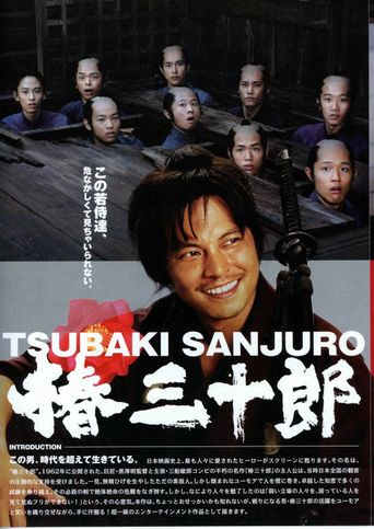 Tsubaki Sanjûrô Poster