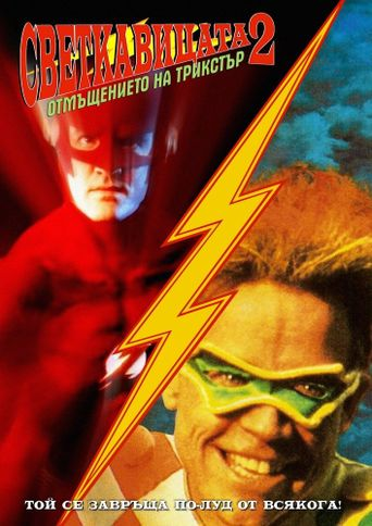 The Flash 2 - Revenge of the Trickster Poster