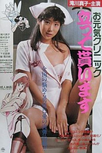 Welcome to the Ogenki Clinic: Feel Good All Over Again Poster