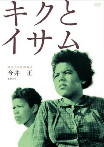 Kiku and Isamu: Two Siblings Born in Japan Poster