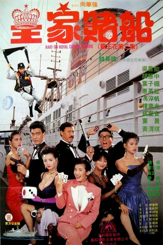 Raid on Royal Casino Marine Poster