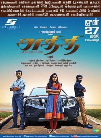 Athithi Poster