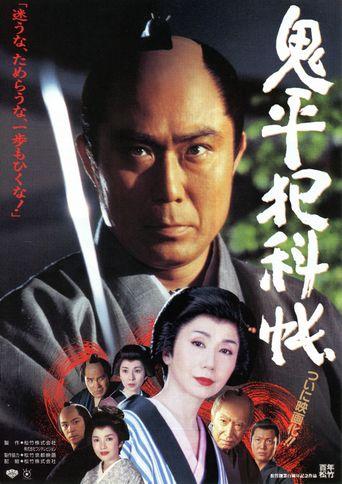 Onihei's Detective Records Poster