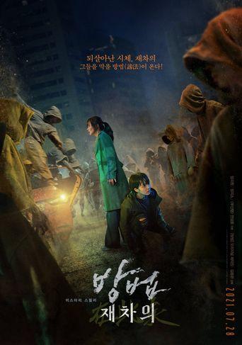 The Cursed: Dead Man's Prey Poster