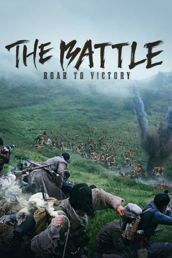 The Battle : Roar To Victory Poster