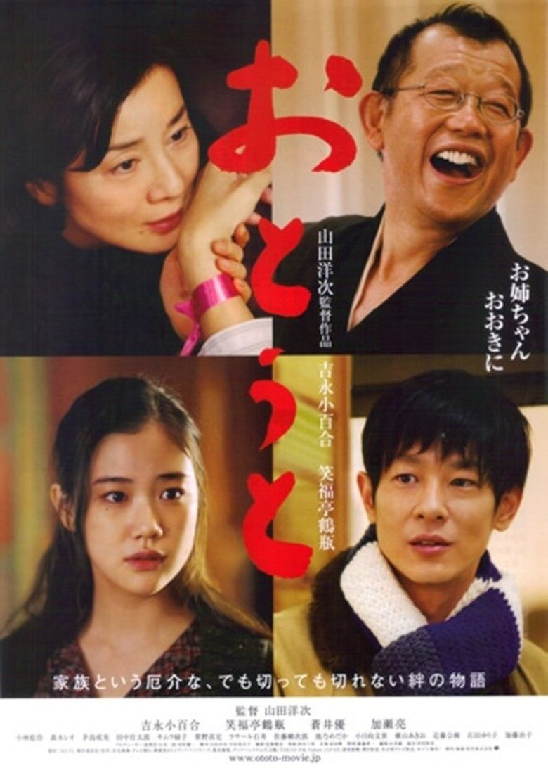 About Her Brother Poster